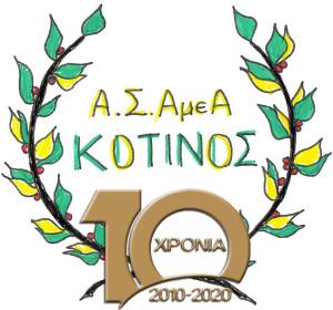 kotinos_10years_Β
